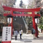 【東京都内パワースポット】愛宕神社/出世の石段をお散歩・仕事運アップ?アクセスは?