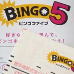 ビンゴ5・ナンバーズ4 宝くじ│当たる確率上げる攻略法や運気アップの買い方?「足して41」とは?|テレビで紹介