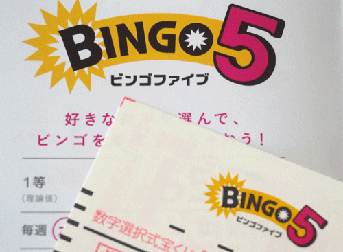 ビンゴ5やナンバーズ・宝くじの大当たり/当選の法則とは?【テレビで紹介】