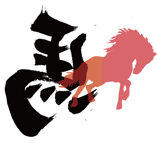 左馬【ひだりうま】|縁起が良い?意味や由来は?将棋駒やお茶碗通販は?