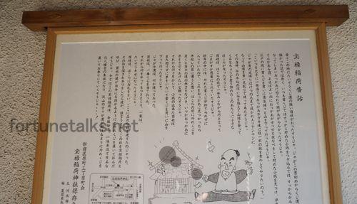 宝くじパワースポット宝禄稲荷神社
