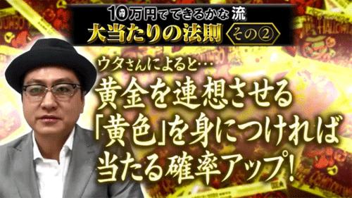 宝くじ当選確率アップには黄色を身につける?!
