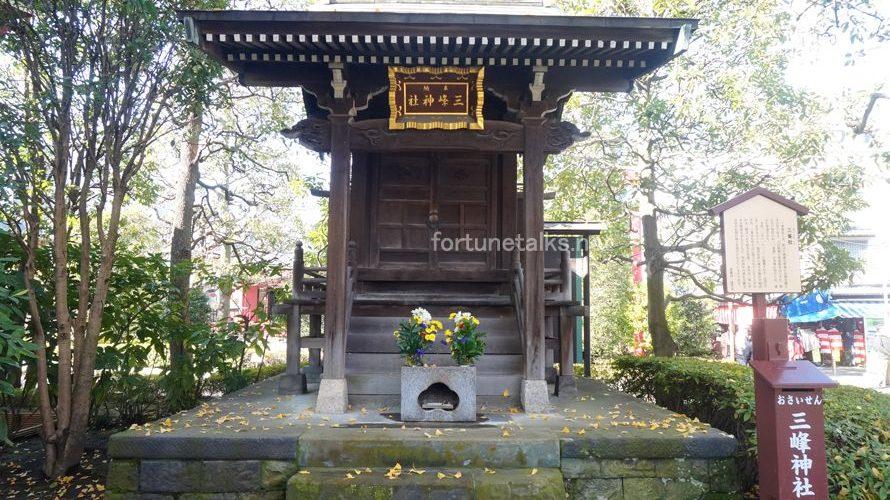 【初詣にも】浅草寺のパワースポット『三峰神社』!秩父の三峯神社が浅草にも?