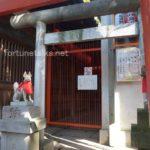 東京パワースポット/上野公園の最強パワースポット『穴稲荷』!(花園稲荷神社)